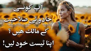 What Magic Creature Are You in Urdu & Hindi