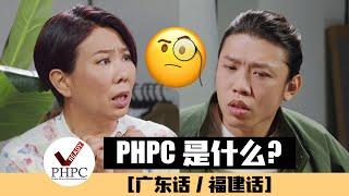 Phpc是什么? 让洪爱玲和王伟良解释给你听!【广东话/福建话】