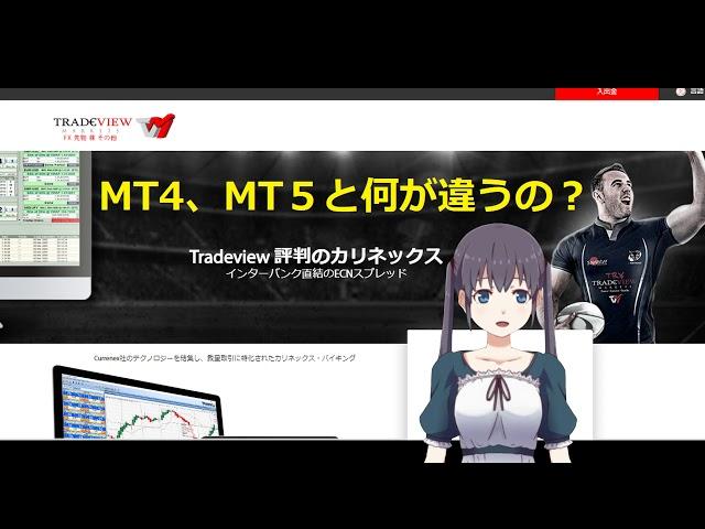 TradeView (トレード・ビュー)のCurrenex (カレネックス)とは?MT4、MT5との違いとは?