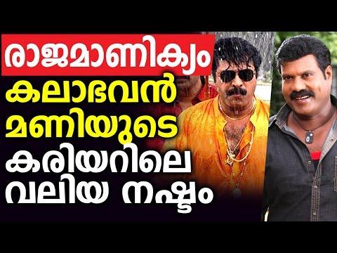 Rajamanikyam a big loss in Kalabhavan Mani's acting career!