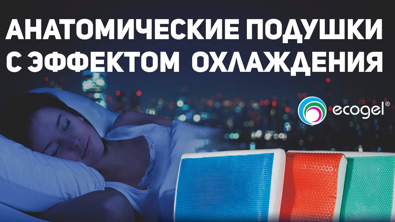 В интернет-магазине «много сна» можно купить подушку для сна в различных вариантах: ортопедическую, гелевую или с эффектом памяти – для запоминания формы. Все модели подушек в наличии по ценам от 680 руб и доступны для заказа в ярославле.