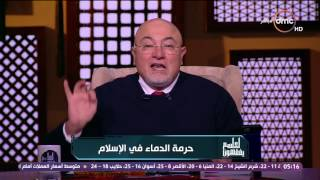 لعلهم يفقهون - الشيخ خالد الجندي... كيف نحمي صورة الإسلام من الإرهاب و الجماعات الإرهابية