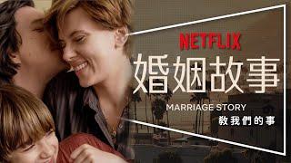 🏆金球獎最佳女配角🏆婚姻故事:每個想談感情的人都要看|6大婚姻秘訣分享|Marriage Story
