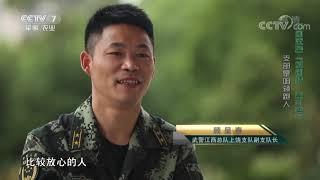 """《中国武警》 20190630 中国武警""""爱国情 奋斗者"""" 支部是咱领跑人  CCTV军事"""