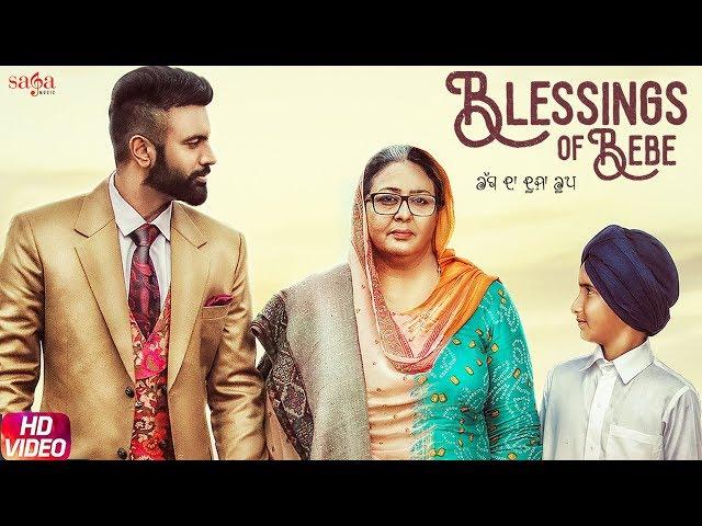 Blessings Of Bebe | Gagan Kokri | Laddi Gill | Jaggi Jagowal | Anita Devgan | Punjabi Songs