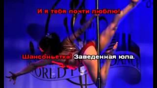 Александр Новиков   Шансоньетка караоке, эра
