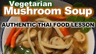 Authentic Thai Recipe For Vegetarian Mushroom Soup | แกงเห็ดเจ | How To Make Kaeng Hed Jeh