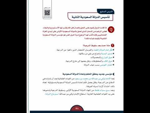 تأسيس الدولة السعودية الثانية اجتماعيات صف سادس Youtube