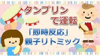 千葉市若葉区都賀コミュニティセンターで開催中の親子リトミッククロー...