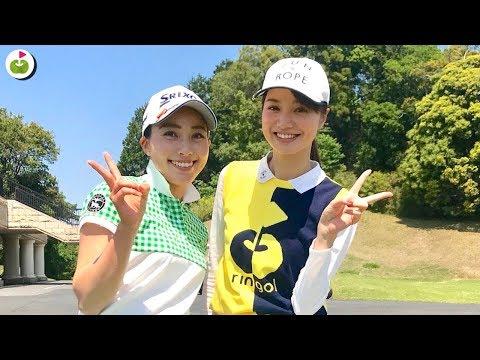 ハーフ美女プロゴルファー登場!【村田理沙プロとラウンド#1】