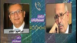 بالفيديو.. أحمد موسى يذيع تسريب خطير للبرادعي مع إبراهيم المعلم