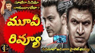 Yuvarathnaa Movie Review Telugu, Puneeth Rajkumar Yuvarathnaa Review, Yuvarathnaa Public Talk Telugu