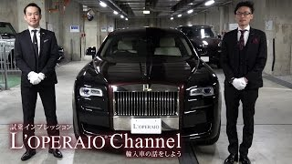 ロールスロイス ゴーストⅡEWB 中古車試乗インプレッション Rolls-Royce Ghost