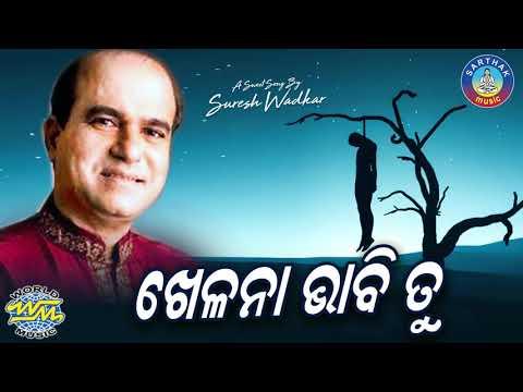 Khelana Bhabi Tu || ALBUM- Khelana || SARTHAK MUSIC | Sidharth TV