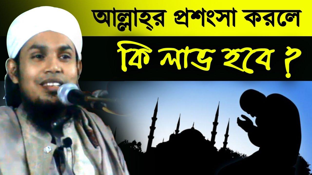 🔴 যেভাবে আল্লাহর নেয়ামতের শুকরিয়া আদায় করা উচিত ▒▓ Mufti Shafiullah Habibi