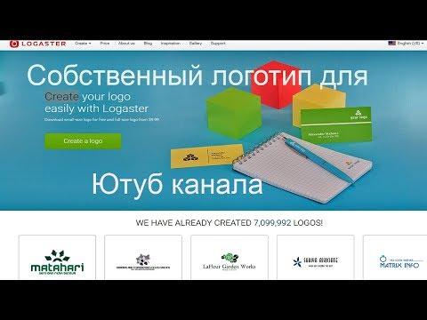 Создать логотип онлайн без водяных знаков.