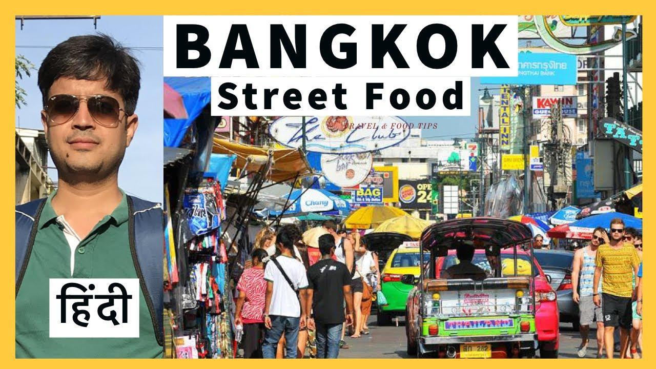 Bangkok I Street Food l Khaosan Road l Best Guide for Indians