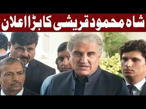 We Will Not Accept Finance Budget 2018 Says Shah Mehmood Qureshi - 25 April 2018 - Express News