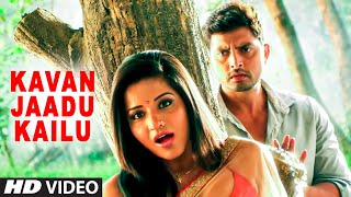 Repeat youtube video 'Kavan Jaadu Kailu' [ New Bhojpuri Video Song ]  | Vikrant & Monalisa | Premleela