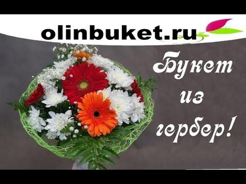 Цветов россии современные букет хризантем и герберами