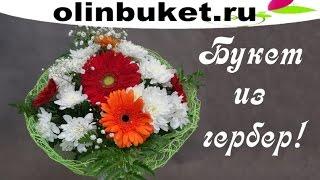 Как собрать букет из хризантем и гербер! видео урок - Как собрать букет из хризантем и гербер! видео урок Мой сайт - olinbuket.ru.