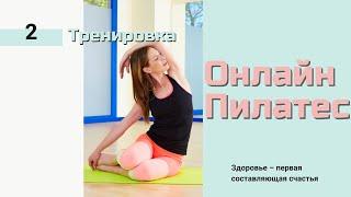 ПИЛАТЕС на все группы мышц Оздоровление грудного отдела Упражнения на пресс Тренировка 2