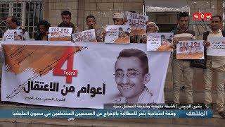 وقفة احتجاجية بتعز للمطالبة بالإفراج عن الصحفيين المختطفين في سجون المليشيا