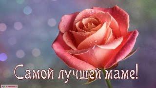 С Днем рождения мамочка!