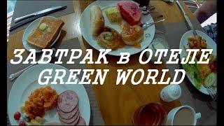 Завтрак в отеле Green World апрель 2018 Нячанг Вьетнам