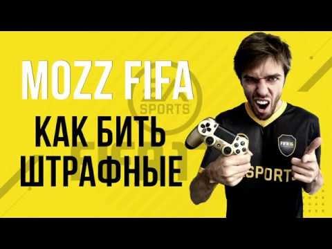 FIFA 17: Как бить штрафные