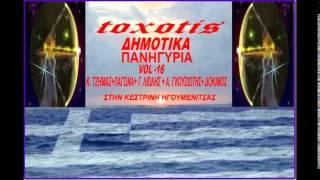 Δημοτικα Πανηγυρια { vol - 16 } Κ.Τζημας+Παγωνα+Γ.Λιωλης+Α.Γκουζιωτης+Δοκιμος { toxotis }