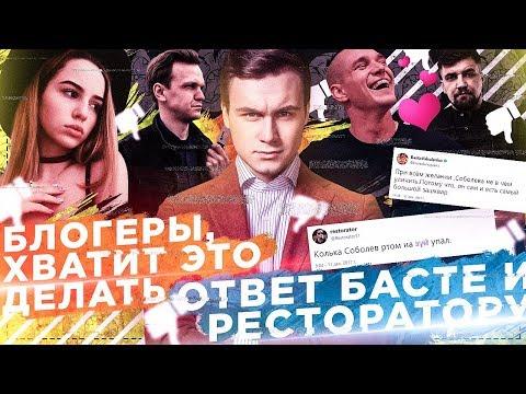 видео: ТОП ЗАШКВАРОВ БЛОГЕРОВ / ОТВЕТ БАСТЕ И РЕСТОРАТОРУ