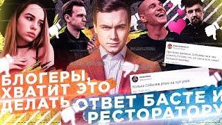 ТОП ЗАШКВАРОВ БЛОГЕРОВ / ОТВЕТ БАСТЕ И РЕСТОРАТОРУ