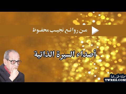 اصداء السيرة الذاتية لـ نجيب محفوظ - اهم اعمال نجيب محفوظ