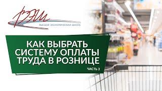 видео Как выбрать оптимальную систему оценки персонала?