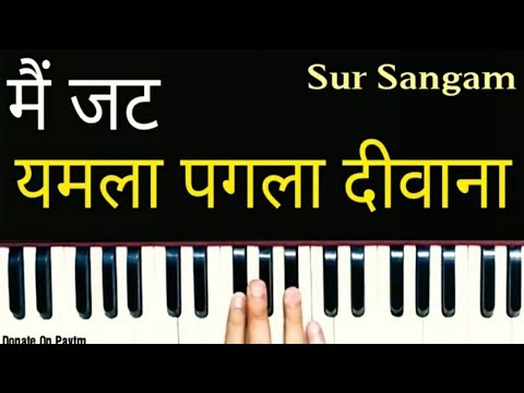 Yamala Pagla Deewana Song || Harmonium || Keyboard || Sur Sangam Notation