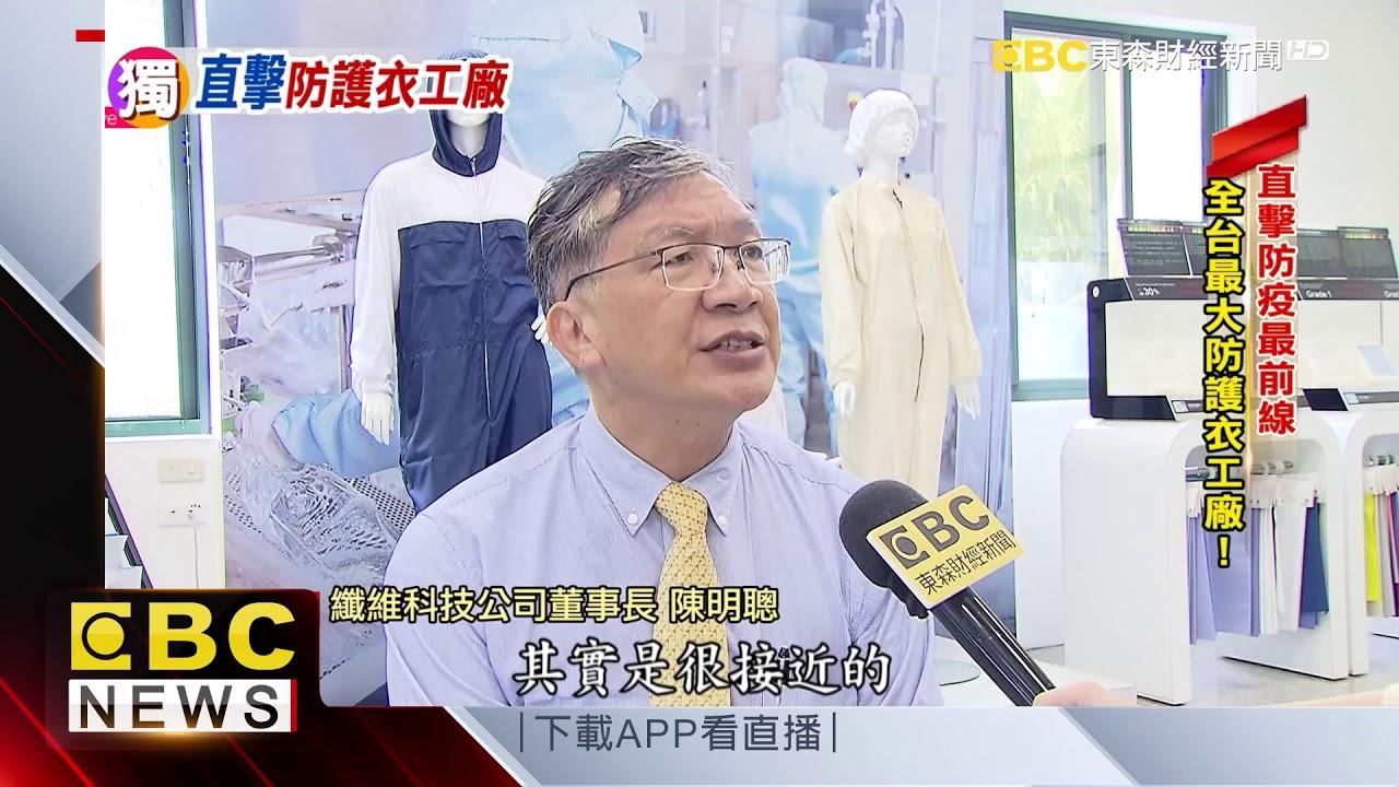 防疫最前線 直擊全臺最大防護衣工廠! - YouTube