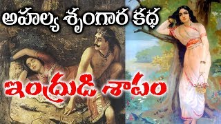 Ahalya-Indra unknown interesting story in Telug...