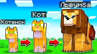 ✅ Майнкрафт, но Я Не Перестаю Эволюционировать в Кошек!