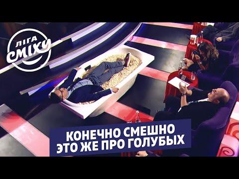Шикарный блокбастер и импровизация в ванной -  Х.П.З.Я | Лига Смеха 2020