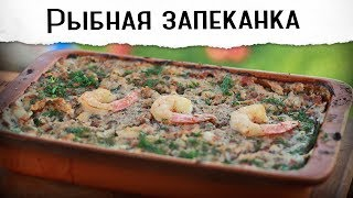 Рыбная запеканка на гриле с креветками | Гриль рецепт