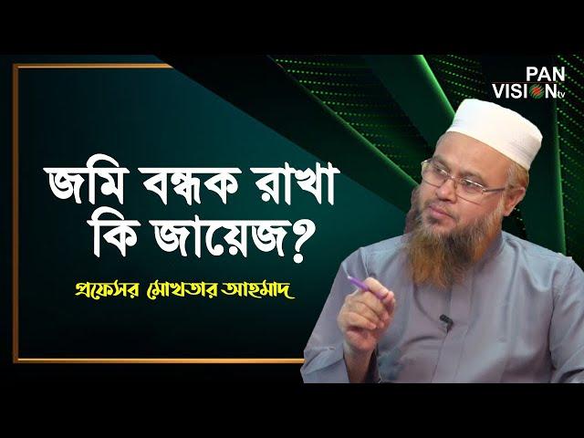 জমি বন্ধক রাখা কি জায়েজ? | ইসলামী প্রশ্ন ও উত্তর | Bangla Waz | প্রফেসর মোখতার আহমাদ