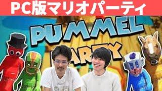 【神ゲー】超ぶっ飛んでるパーティゲーム『pummle party』が、とにかく笑える【なうしろ】