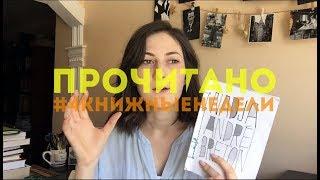 Бретон, Набоков, Липскеров    #4книжныенедели