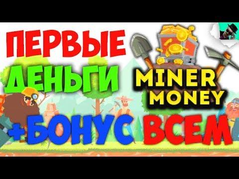 Miner Money - Выводим Первый Заработок. Бонус За Регистрацию Всем