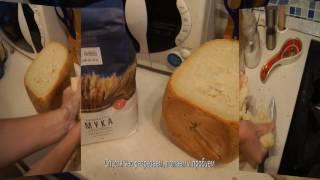 Хлебопечь Moulinex OW240E Pain & Delices французский хлеб (программа №6)