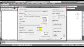 Как распечатать в Автокаде/Autocad на А4 в масштабе 1:1