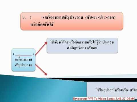 วรรคตอนไทย2.wmv บทเรียนสำเร็จรูป