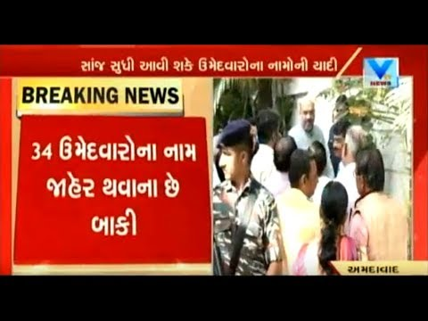 Gujarat Elections: Number of BJP meets at Amit Shah's House for remaining Candidacy | Vtv News