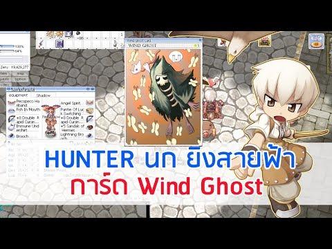 Live Ro - Hunter นกส์  ยิงสายฟ้า Wind Ghost Card ยิงอย่างมัน